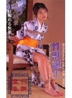 性獣誕生 1 〜目醒める快楽〜 観月里美 ダウンロード