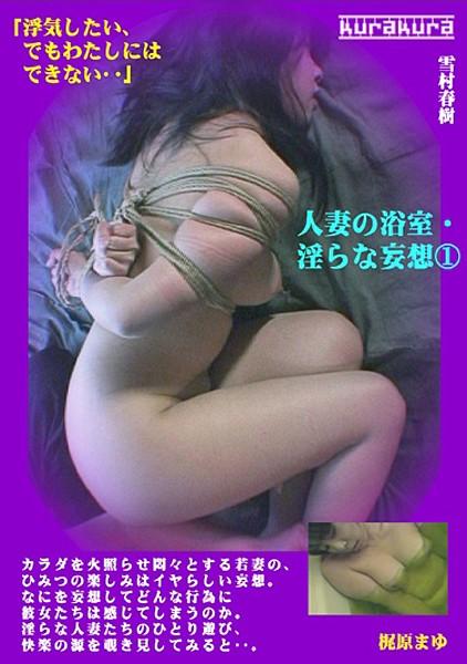 (178scp001)[SCP-001] 人妻の浴室・淫らな妄想1 梶原まゆ ダウンロード