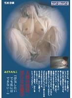 人妻の浴室・淫らな妄想3 あだちももこ ダウンロード