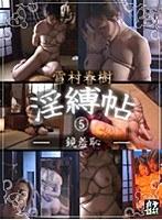 雪村春樹 淫縛帖 5-鏡羞恥- ダウンロード