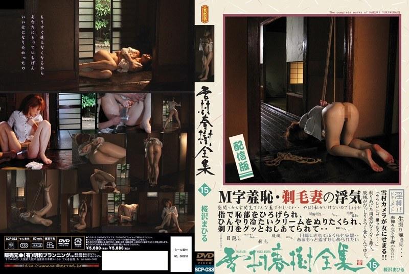 (178scp00033)[SCP-033] 雪村春樹全集 15 桜沢まひる ダウンロード