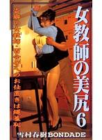 女教師の美尻6 細川百合子 ダウンロード