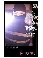 黒い修行 貳の巻