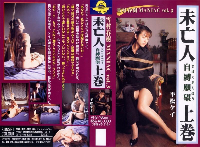 雪村春樹 MANIAC vol.3 未亡人 自縛願望 上巻