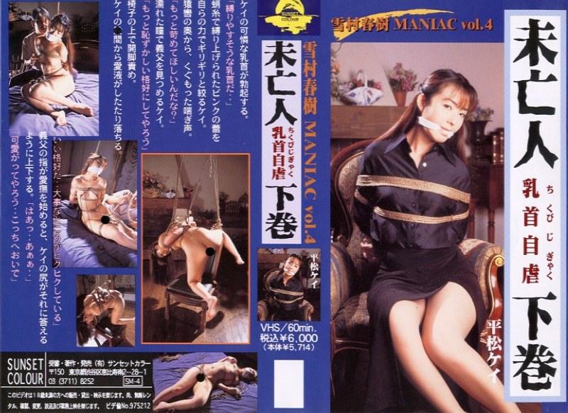 雪村春樹 MANIAC vol.4 未亡人 乳首自虐 下巻
