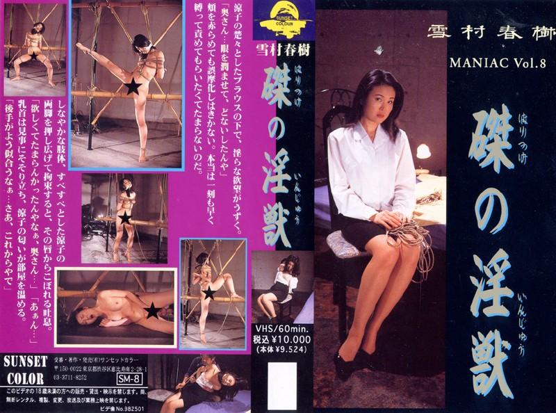 雪村春樹 MANIAC vol.8 磔の淫獣 パッケージ