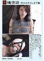 縄情話 涼子のヨゴレタ下着 ダウンロード