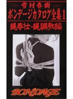 雪村春樹ボンデージカタログ全集1 縄奉仕・縄調教編 ダウンロード