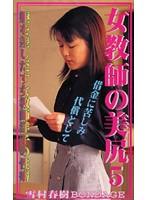 女教師の美尻5 滝川洋子 ダウンロード