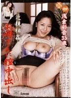 近親相姦 お母さんに膣中出し 浅倉彩音35歳 ダウンロード