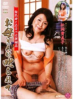 お母さんに叱られて 松岡貴美子