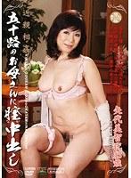 近親相姦 五十路のお母さんに膣中出し 矢代美智代53歳 ダウンロード