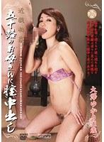 近親相姦 五十路のお母さんに膣中出し 大澤ゆかり51歳 ダウンロード