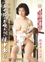 近親相姦 五十路のお母さんに膣中出し 板倉幸江51歳