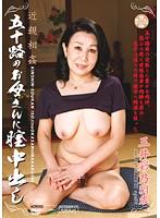近親相姦 五十路のお母さんに膣中出し 三井彩乃 ダウンロード