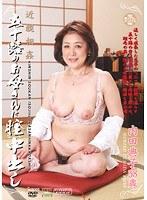 近親相姦 五十路のお母さんに膣中出し 内田典子58歳 ダウンロード