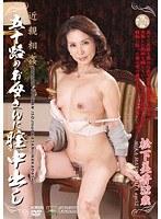 近親相姦 五十路のお母さんに膣中出し 松下美香52歳 ダウンロード
