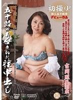 初撮りデビュー作品! 近親相姦 五十路のお母さんに膣中出し 吉岡照美大楽