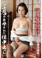近親相姦 還暦のお母さんに膣中出し 東條志乃60歳 ダウンロード