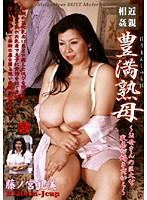 近親相姦 豊満熟母 〜お母さんの巨大な乳房が好きだから〜 [藤ノ宮礼美38歳] ダウンロード