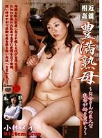 近親相姦 豊満熟母 〜お母さんの巨大な乳房が好きだから〜 [小林メイ32歳] ダウンロード
