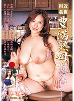 近親相姦 豊満熟母 〜お母さんの乳房が好きだから〜 [大林理恵40歳] ダウンロード