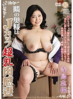 隣の奥様はJカップ超乳肉感妻 寺島志保
