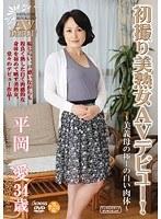 初撮り美熟女AVデビュー! 〜美義母の極上の白い肉体〜 平岡愛