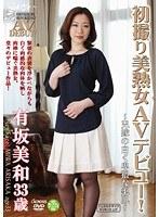 初撮り美熟女AVデビュー! ~兄嫁の白く卑猥な柔肌~ 有坂美和