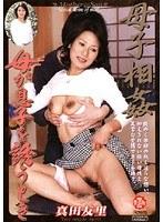 母子相姦 母が息子を誘うとき 真田友里 ダウンロード