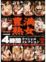 豊満熟女4時間スペシャルコレクション VOL.2 ダウンロード