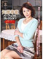 矢部寿恵パーフェクトコレクション4時間 ダウンロード