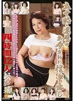 五十路・還暦のお母さんに膣中出し 四時間12人スペシャルコレクション ダウンロード
