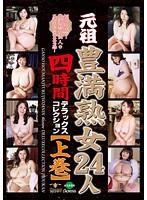 元祖 豊満熟女24人 四時間デラックスコレクション【上巻】 ダウンロード