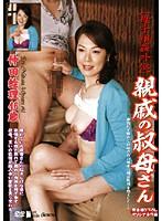 【母子相姦外伝】親戚の叔母さん 仲田絵理46歳 ダウンロード