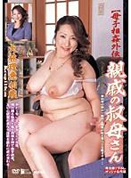 【母子相姦外伝】親戚の叔母さん 大林理恵40歳 ダウンロード