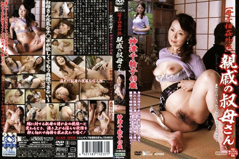 【母子相姦外伝】親戚の叔母さん 神津千絵子49歳