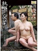 熟年交尾 フルムーン伊豆長岡の旅 中川啓子 ダウンロード