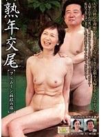 熟年交尾 フルムーン箱根の旅 大竹かずよ ダウンロード