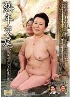 熟年交尾 フルムーン上野原の旅 竹田かよ ダウンロード