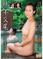 熟年交尾 フルムーン板室温泉の旅 東條志乃 ダウンロード