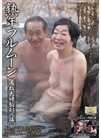 熟年フルムーン 高齢夫婦駒形の旅 伊藤悦子 ダウンロード
