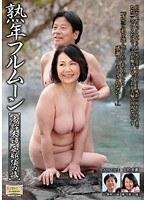 熟年フルムーン 高齢夫婦西那須の旅 宮前奈美 ダウンロード