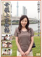 母親上京物語 三組の親子…、東京母子交尾。 ダウンロード