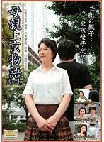 染谷京香 母親上京物語 其の七 三組の親子……、東京母子交尾。