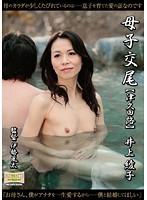 母子交尾〜津久田路〜 井上綾子 ダウンロード
