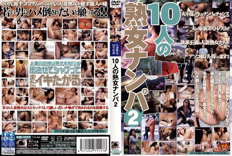 (17cb00171)[CB-171] 10人の熟女ナンパ 2 ダウンロード