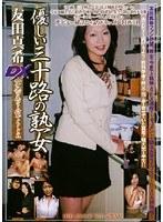 優しい三十路の熟女 友田真希 DX ダウンロード