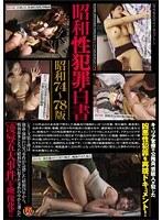 昭和性犯罪白書 昭和74〜78版 ダウンロード