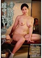 旅館の女将さんが宿泊客に犯され膣中出し!